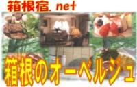 箱根 オーベルジュ グルメ旅